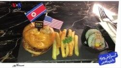 یک پرس همبرگر «ترامپ» و «کیم جونگ اون»، ۳۸ هزار تومان آب میخورد