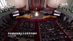 美國副國務卿在台灣出席李登輝追思告別會