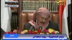 也门萨利赫呼吁通过选举移交权力