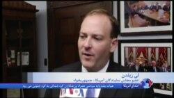 لی زلدین: آمریکا آماده کمکهای لازم به مردم معترض ایران است
