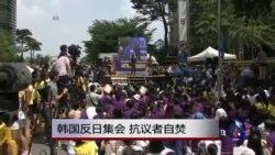 韩国反日集会 抗议者自焚