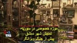 موزه خصوصی در سوریه؛ نمایش شهر دمشق پیش از جنگ ویرانگر