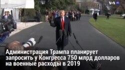 Новости США за минуту – 10 декабря 2018