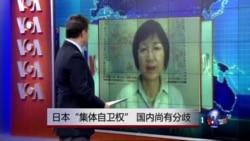 """VOA连线:日本""""集体自卫权"""",国内尚有分歧"""