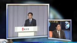 时事大家谈:日本新首相和中日关系(1)