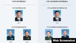 中国国防部网站截图