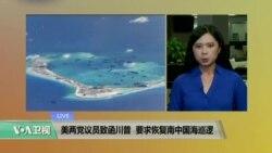 VOA连线: 美两党议员致函川普 要求恢复南中国海巡逻