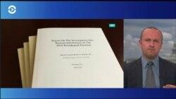 Конгрессмен Адам Шифф: «Мы полны решимости получить ответы от Роберта Мюллера»