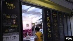 香港支聯會臨時六四紀念館入口 (美國之音湯惠芸拍攝)