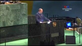 ՈՒՂԻՂ ՄԻԱՑՈՒՄ – ՆԻԿՈԼ ՓԱՇԻՆՅԱՆ-ի 1-ին ելույթը ՄԱԿ-ի Գլխավոր Ասամբլեայի 73-րդ նստաշրջանում