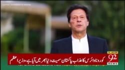 حکومت پاکستان کی چندے کی اپیل پر پاکستانی امریکیوں کا ردعمل
