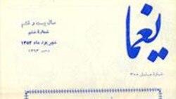 بررسی نشریات ادبی در ایران- بخش اول