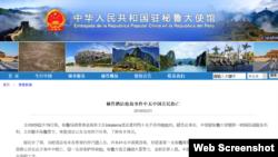 中国驻秘鲁大使馆网站2019年2月21日发布香港游客秘鲁遇劫的消息。(网络截图)