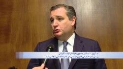 سناتور کروز در گفتگوی اختصاصی با صدای آمریکا: خامنهای حاکم ظالمی است