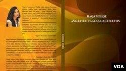 Kitaaba Afaan Oromoo Haaraa