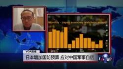 VOA连线:日本增加国防预算,应对中国军事自信