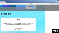 亞視對不獲續牌發表聲明 (亞視網站截圖)