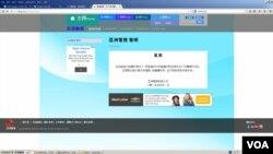 亚视对不获续牌发表声明 (亚视网站截图)