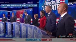Первые дебаты кандидатов от Демократической партии