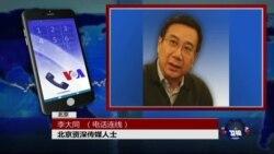 VOA连线: 任志强事件扑朔迷离 中国高层如何解套