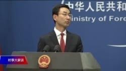 VOA连线(叶兵):北京评美中经贸关系和人权观察年度报告