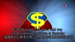 美國怎樣選舉總統 (小知識2)﹕競選籌款