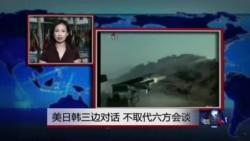 VOA连线:美日韩三边对话 不取代六方会谈