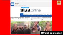 ဒီဇင္ဘာလ ၇ ရက္ေန႔ရက္စဲြထုတ္ Daily Mail သတင္း အြန္လိုင္းစာမ်က္ႏွာ။ သတင္းဓာတ္ပံု-(State Counsellor Office Information Committee)