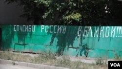"""წარწერა ცხინვალის ქუჩაში: """"მადლობა დიად რუსეთს"""""""