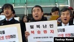 탈북난민 강제북송을 규탄하는 한국 시민단체 관계자들. (자료사진)