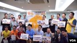 香港民主動力以「力抗議會赤化」作為區議會選舉口號 (美國之音 湯惠芸拍攝)