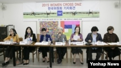 한국 정부가 세계여성평화운동가들이 걸어서 비무장지대(DMZ)를 건너는 '위민크로스디엠지'(WomenCrossDMZ) 행사를 사실상 허용하기로 결정한 것으로 15일 전해졌다. 지난달 23일 서울 정동 프란치스코교육회관에서 여성평화운동단체 '위민크로스DMZ'의 기자회견이 열리고 있다.