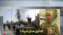 گفتگوی صدای آمریکا با سخنگوی نیروهای ائتلاف جنگ با داعش در عراق