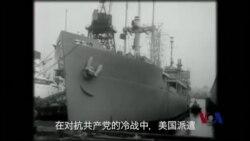 50周年纪念:美国之音与海岸警卫队冷战时联手行动