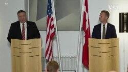 蓬佩奧訪問丹麥鞏固盟友關係共同應對全球挑戰