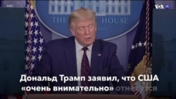 Новости США за минуту - 5 сентября 2020