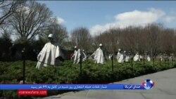 نگاهی به بنای یادبود جنگ کره در آستانه دیدار رهبران دو کره و تلاش برای پایان مناقشه ۶۵ ساله