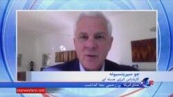 گفت و گو با جو سیرینسیونه کارشناس انرژی هسته ای درباره تعهدات ایران