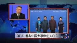 焦点对话:2014, 哪些中国大事牵动人心?