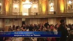 Доделени годишните награди на ОМД во Чикаго