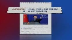 VOA连线:苏格兰公投否决独立,北京五味杂陈
