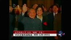 """时事大家谈:近平传承小平,中共""""神神""""不息?"""