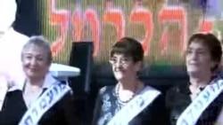 看天下: 以色列另类选美--大屠杀幸存者小姐