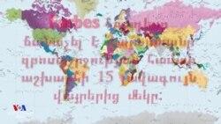 Հայաստանն աշխարհում զբոսաշրջության լավագույն 15 վայրերից մեկն է