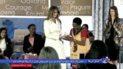 ملانیا ترامپ در مراسم اعطای جوایز زنان شجاع: آنها باید الهام بخش ما باشند