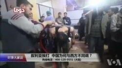时事大家谈:叙利亚挨打,中国为何与西方不同调?