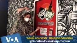 'จอนนี้ นานาชาติ' ศิลปินตลกอเมริกัน ผู้เรียกเสียงหัวเราะด้วยมุขภาษาไทย