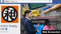 台湾时代力量的立委林昶佐(林昶佐脸书截图)