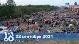 Новости США за минуту: США депортируют гаитян