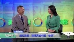 """媒体观察:纽时漫画:菲律宾的中国""""老爷"""""""
